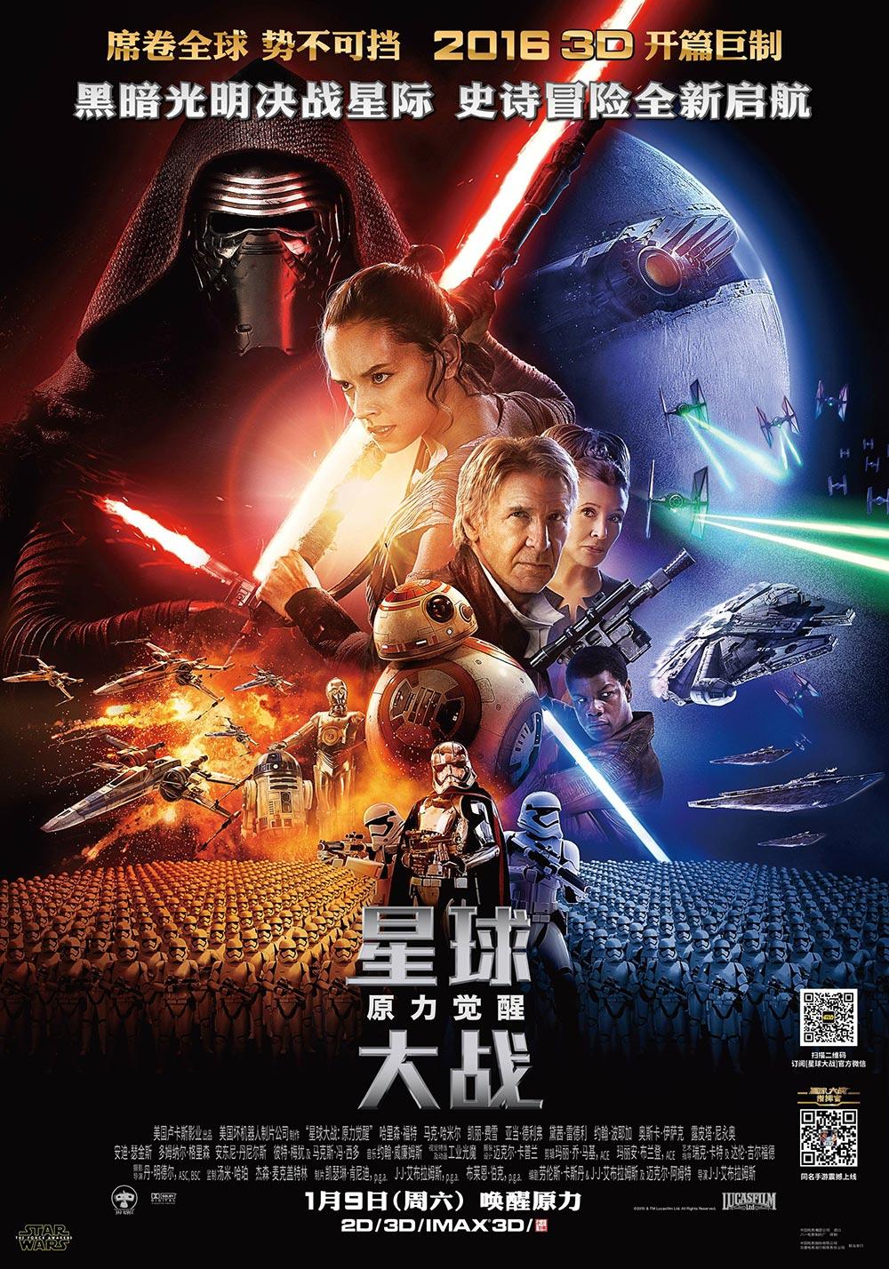 Star Wars China Poster Shrinks Black Character Variety