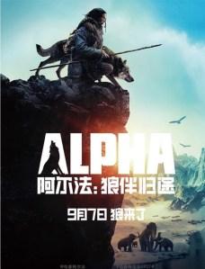"Studio 8 film ""Alpha"" gets China release"