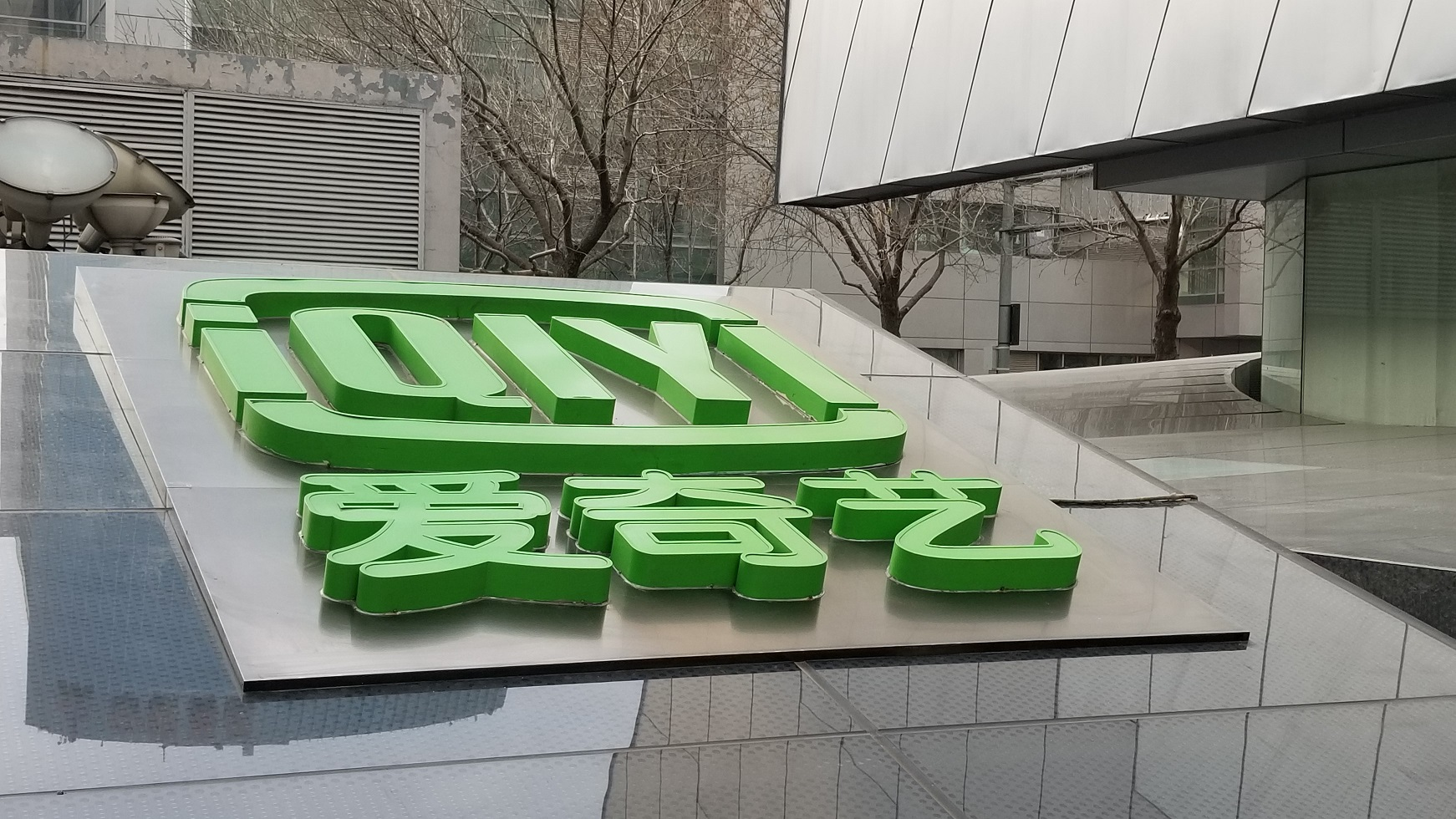 China's iQIYI in Talks for Indonesia Expansion