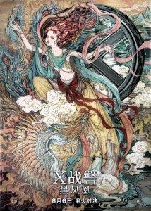 """""""X-Men: Dark Phoenix"""" China Poster"""