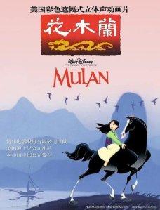 China Mulan Poster